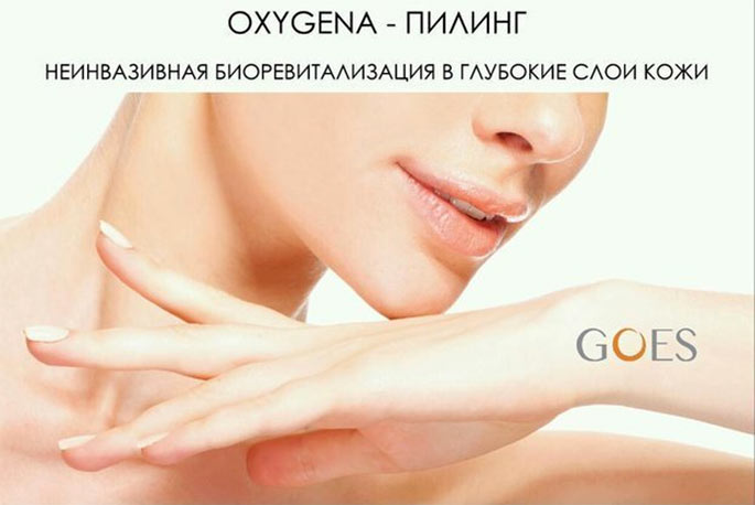 Пилинг Oxygena - обновление и преображение Вашей кожи