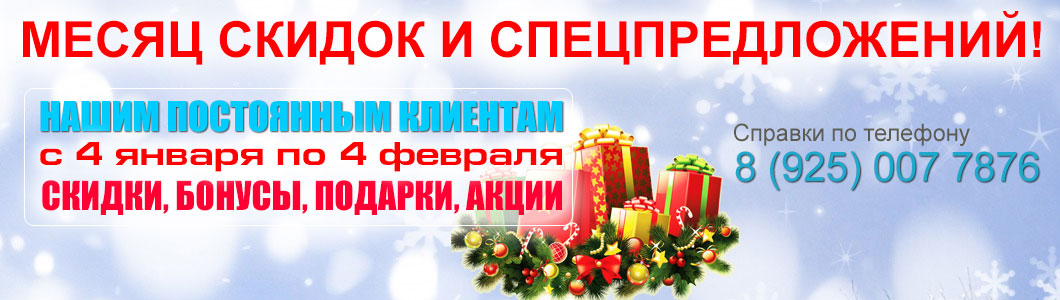"""Зимние акции в салоне красоты """"ЛЭРИ"""""""