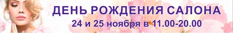 День рождения салона 24 и 28 ноября в 11.00-20.00